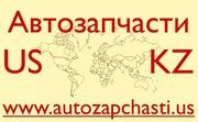 Запчасти для иномарок из США - Туркестан