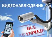 Установка и обслуживание систем видео наблюдения любой сложности. Комп